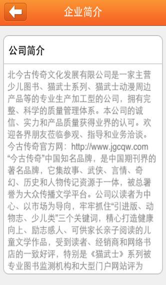 中国国学客户端