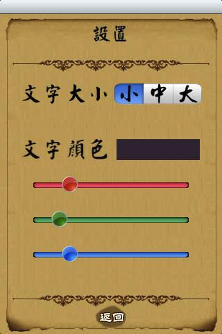 免費書籍App|中国古典十大禁书|阿達玩APP