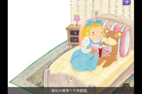 玻丽小姐的布娃娃: Mother Goose Sing a Long Stories 9