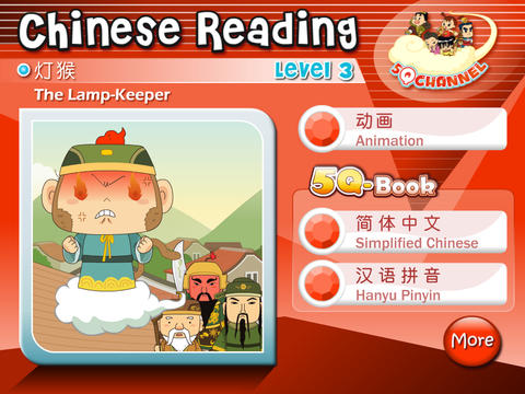 Chinese Reading - The Lamp Keeper 灯猴