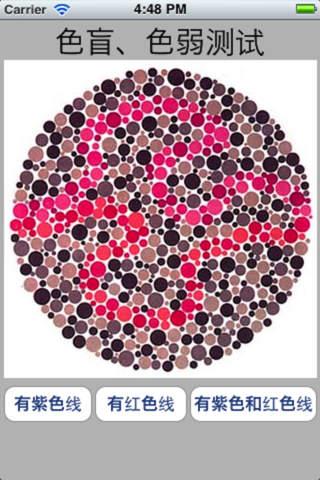 色盲色弱测试
