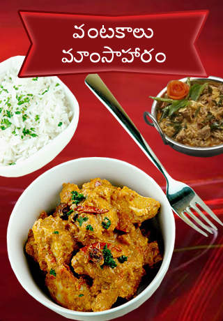 Vantakalu - Mamsahaaram Recipes in Telugu