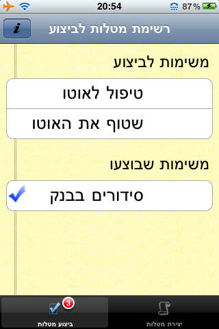 לך תעשה Screenshot 1
