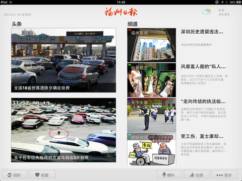 福州日报HD screenshot 1