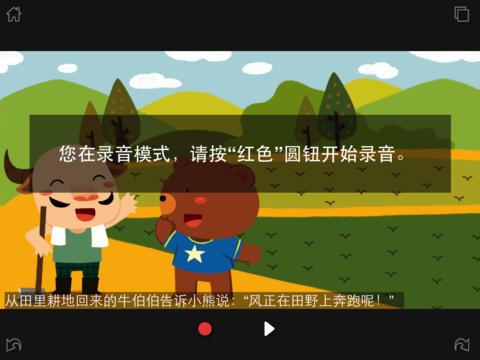 小熊捉风-小喇叭绘本-yes123 書籍 App-愛順發玩APP