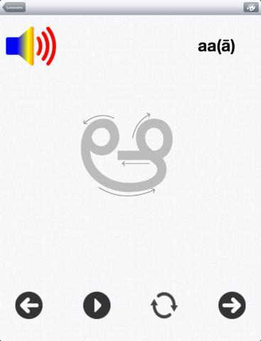 【免費教育App】iWriteTelugu-APP點子