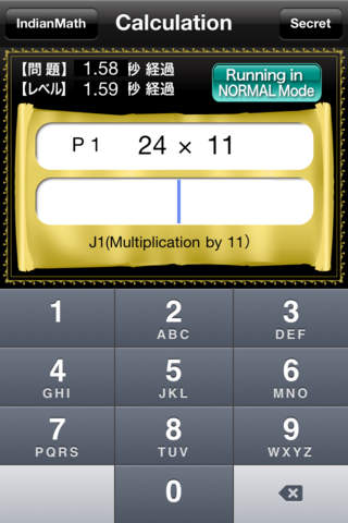 MathMagicMasterLite iPhone Screenshot 4