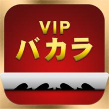VIPバカラ - スクイーズ - iOS Store App Ranking and App Store Stats