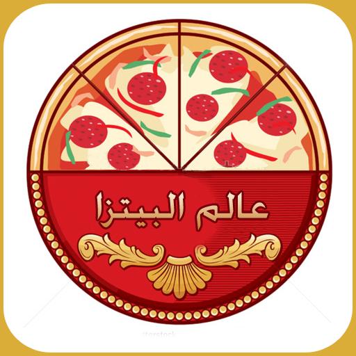 عالم البيتزا