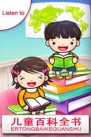 [有声书]儿童百科全书
