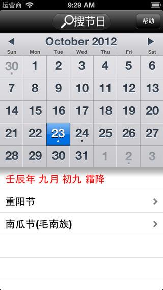 中华民族传统节日与少数民族节日日历