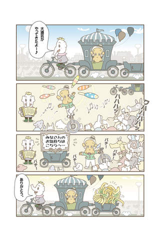 動物大道芸団 ズー!