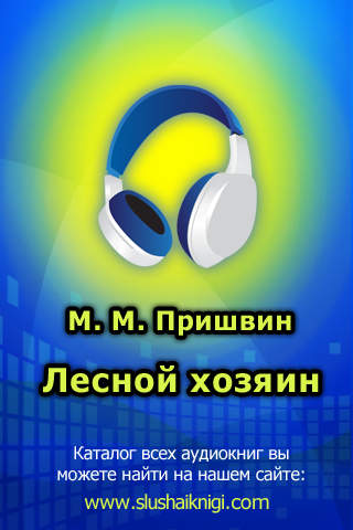 Лесной хозяин (аудиокнига)