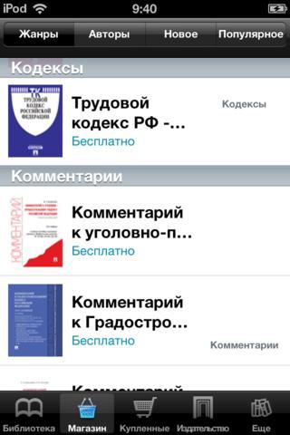 Комментарии и Кодексы РФ