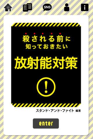 【FREE版】殺される前に知っておきたい 放射能対策