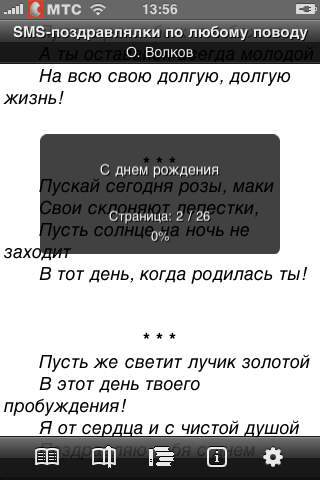 О. Волков. SMS-поздравлялки по любому поводу