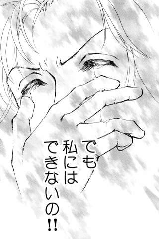 愛さないで!2(ハーレクイン)