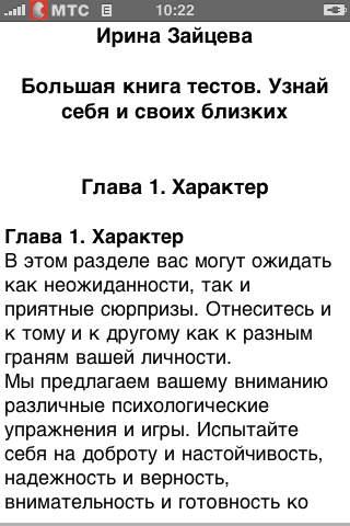 Ирина Зайцева. Большая книга тестов. Узнай себя...