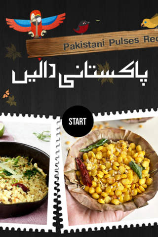 Dalyan - Pakistani Pulses Recipes (پاکستانی دالیں) screenshot 1