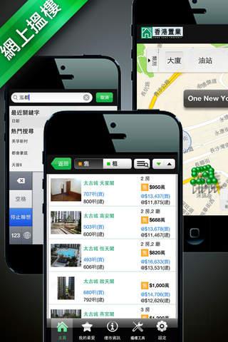 香港置業 - 置業通
