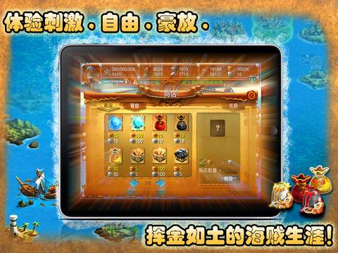 玩免費遊戲APP|下載海贼王朝 app不用錢|硬是要APP