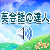 英会話の達人(プロ版) icon