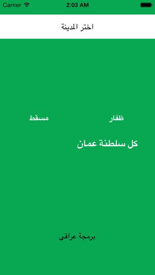 حراج عمان