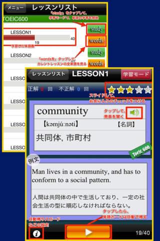 無料教育AppのTOEIC最重要英単語2000|記事Game