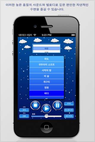 Sleep Sounds: Calm Nature, White Noise, Rain, Fan screenshot 1