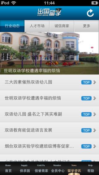 中国出国留学平台