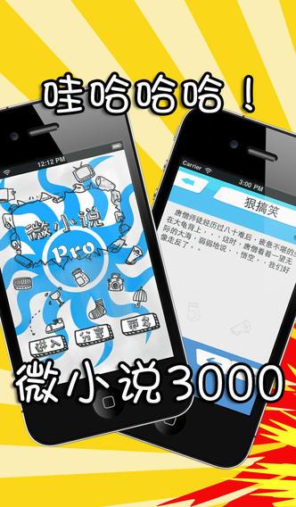 微小说3000