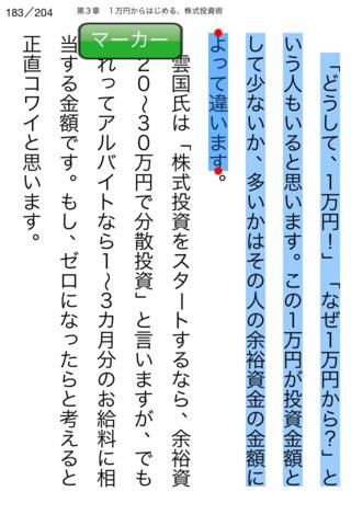 株デビュー2〜一万円からできる株式投資術〜