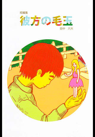 "short stories ""Princess Kedama and others"" (FREE/Japanese) iPhone Screenshot 2"