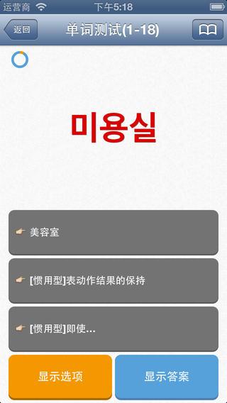 酷背单词之韩语