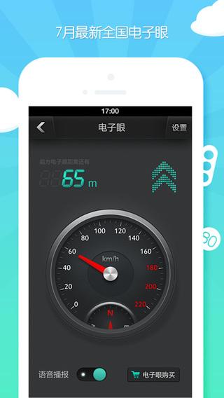 【免費交通運輸App】导航地图-图吧导航一号[0流量导航|行车记录仪]-APP點子