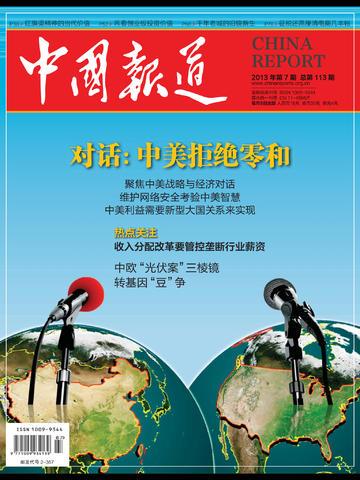 玩書籍App|中国报道免費|APP試玩