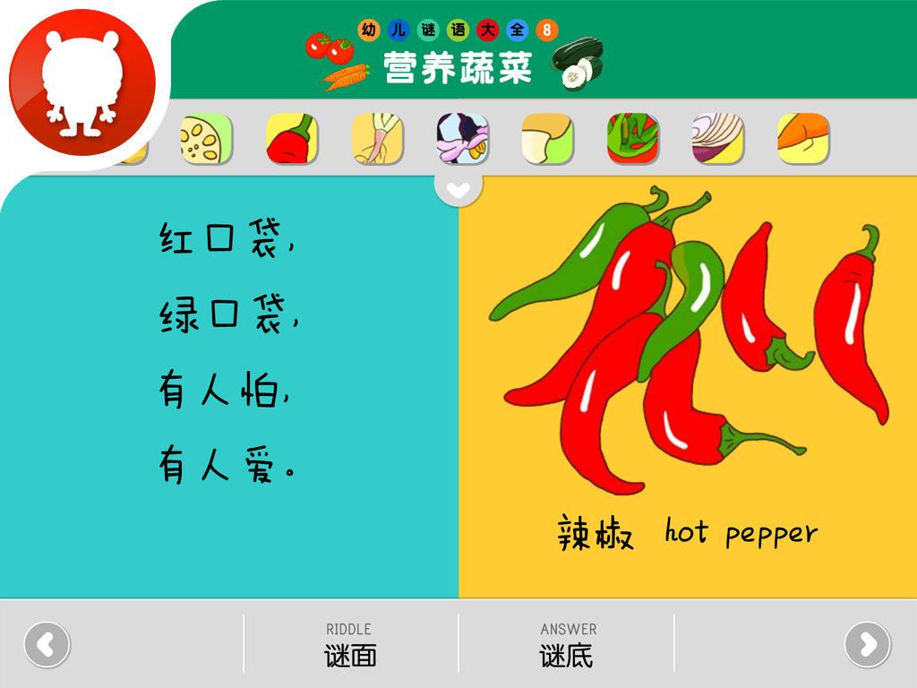 儿童谜语大全-营养蔬菜-baby365(iphone)攻略