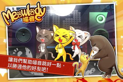 玩免費遊戲APP|下載舞舞猫 Free app不用錢|硬是要APP