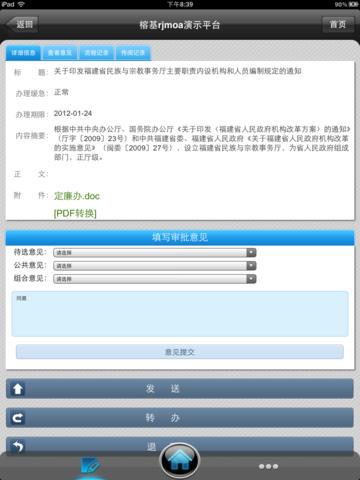 无线信息服务平台 HD 2011