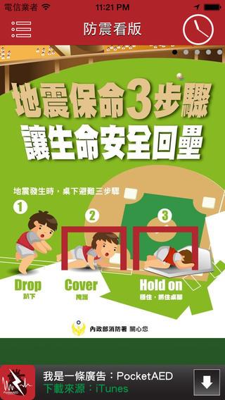EQBag - 地震之緊急避難包