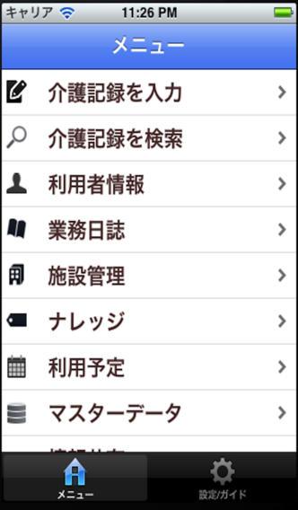 介護記録(特養/老健等) NuApp Care Leader