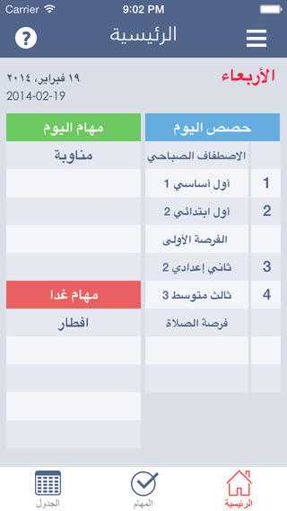 جدول المعلم العربي