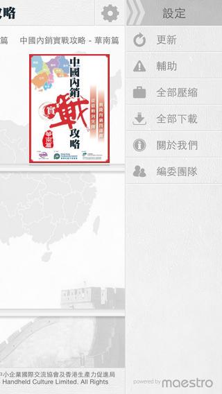 中國內銷實戰攻略