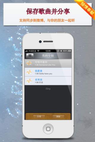 免費下載新聞APP|爱唱-唱原创(为你的歌声自动伴奏) 免费版 app開箱文|APP開箱王
