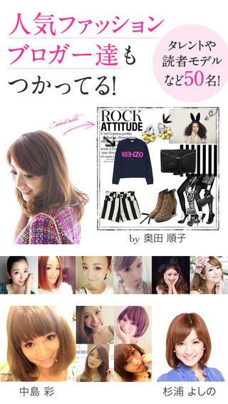 fashion coordinate iQON