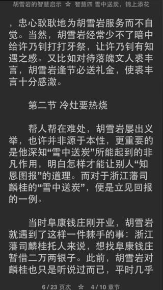 胡雪岩精选集(红顶商人的智慧图书)[简繁] HD