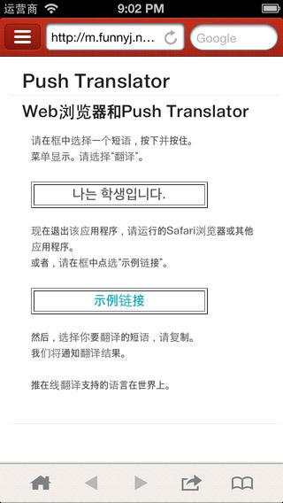 Push翻译者 Pro - 任何应用程序中的文字翻译