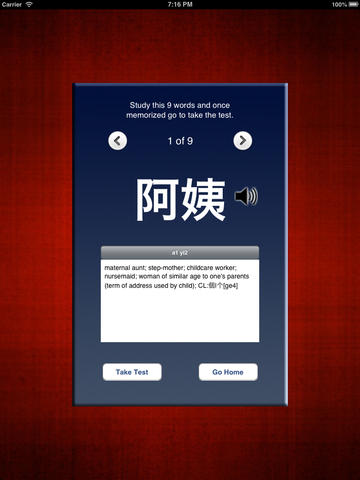 New HSK Test Level 3. For iPad screenshot 3