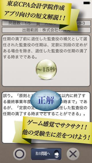 玩教育App|早解き!公認会計士短答 過去問演習 東京CPA会計学院監修免費|APP試玩