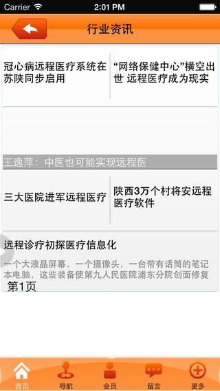 中国远程医疗